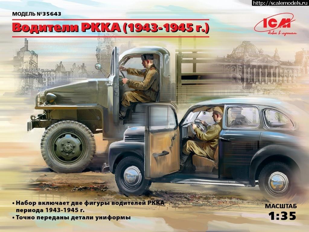 Анонс ICM 1/35 водители РККА (1943-1945 гг.) Закрыть окно
