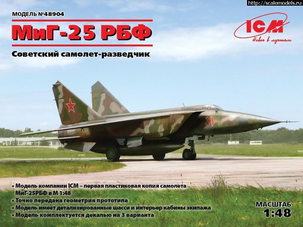 ICM 1/48 МиГ-25 РБФ, Советский самолет-разведчик (рендеры) Закрыть окно