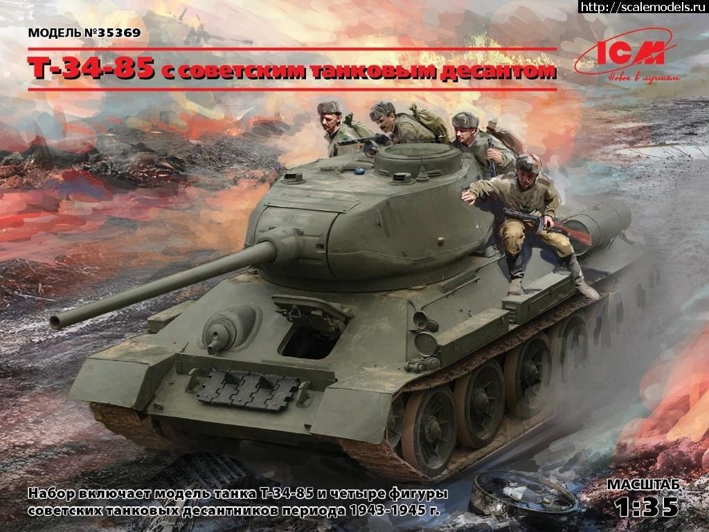 ICM 1/35 Т-34-85 с советским танковым десантом Закрыть окно