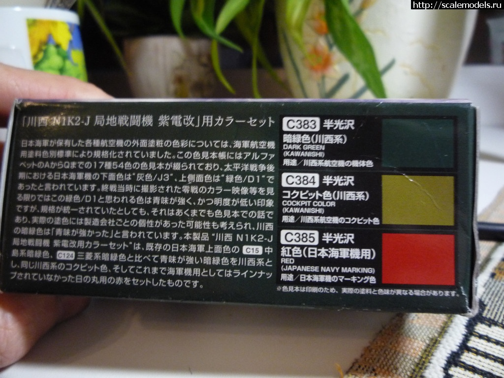 #1483828/ Hasegawa Kawanishi N1K2-J Shiden-kai М-1/72. Закрыть окно