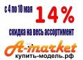 Акция со скидками с 4 по 10 мая! + Новинка ARK models