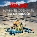 Праздничная скидка на военную коллекцию!!