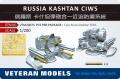 Новинки корабельного афтемаркета от Veteran Models 1/200 и 1/350
