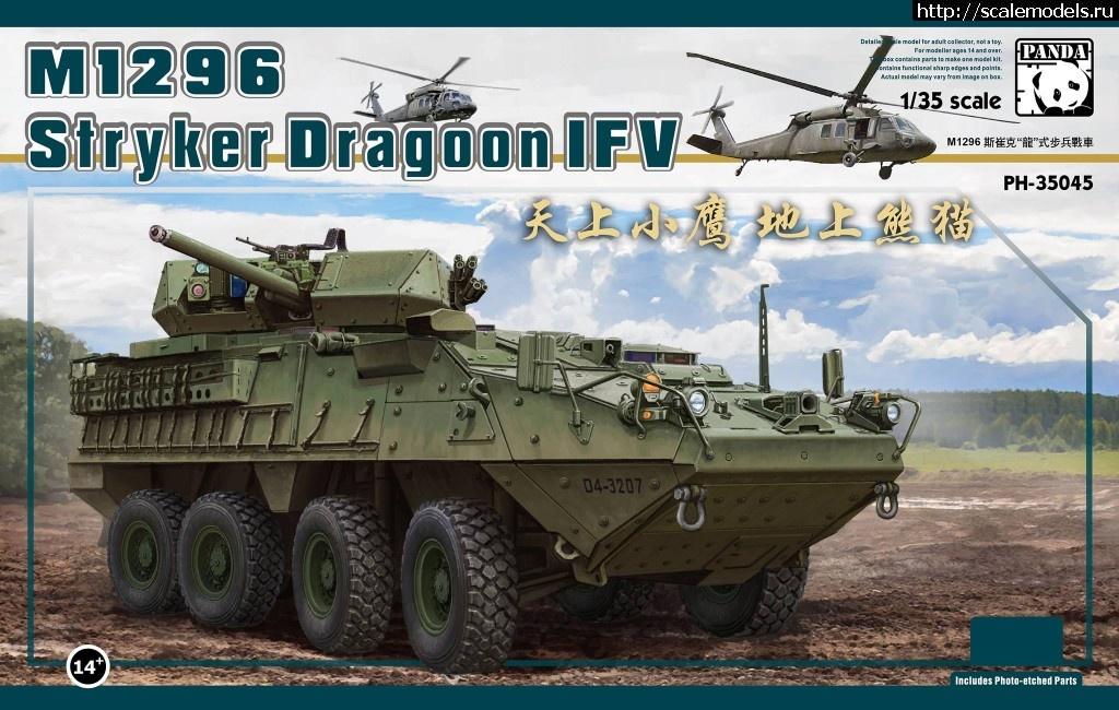 Анонс Panda 1/35 БТР M1296 Stryker Dragoon - рендеры Закрыть окно