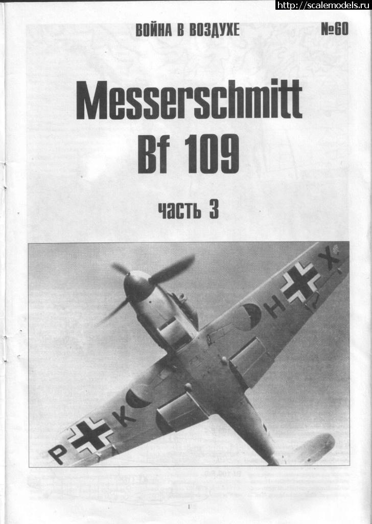 #1489285/ Bf 109E-1 Eduard 1/48 ГОТОВО! Закрыть окно