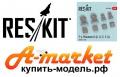 ResKit Полный ассортимент Предварительный заказ
