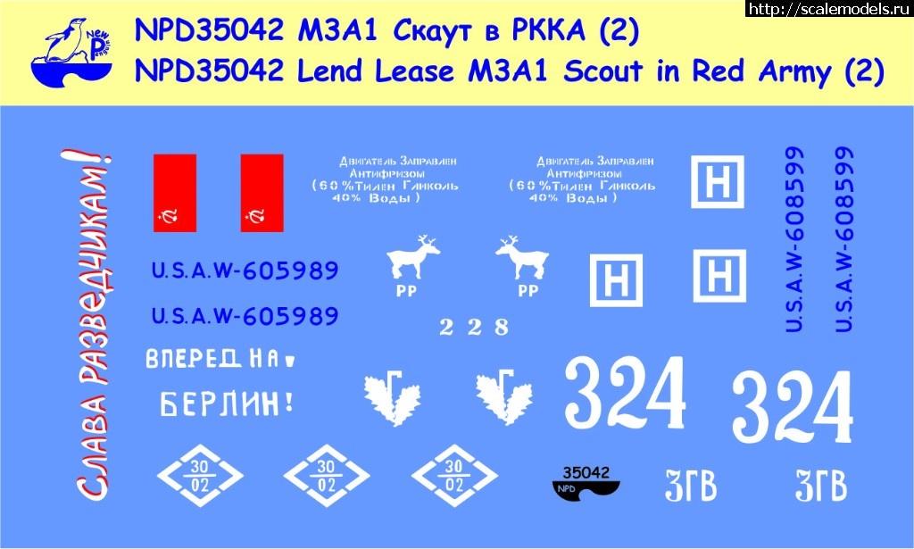 #1491443/ Звезда 1/35 M3 Scout Car в РККА(#12255) - обсуждение Закрыть окно