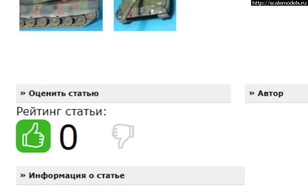 #1491584/ Leopard 2A4 Hobbyboss 1/35 Готово! Закрыть окно