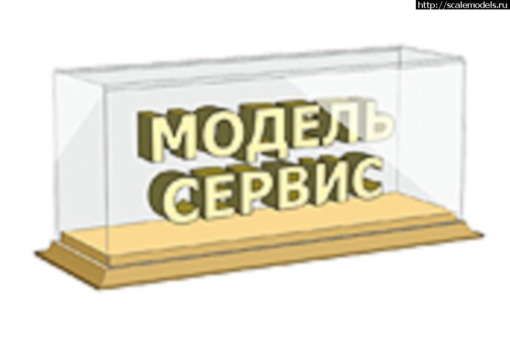 Модель-Сервис: Летние скидки на популярные боксы. Закрыть окно