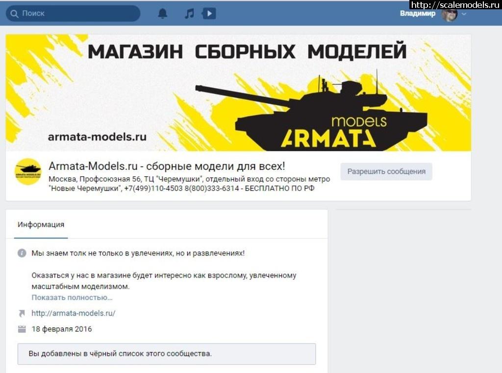 #1493478/ Armata-Models.ru Закрыть окно