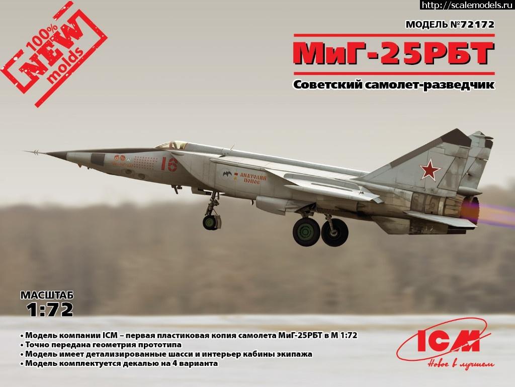 ICM 1/72 МиГ-25РБТ боксарт и рендеры Закрыть окно