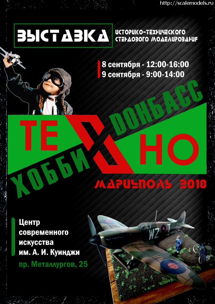 Выставка в Мариуполе 8-9 сентября 2018 Закрыть окно