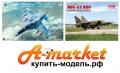 Як-130 1/48 от Kitty Hawk. Новинки ICM