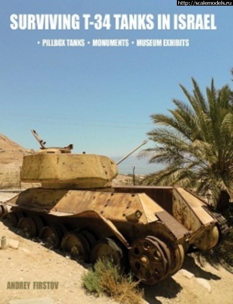 Фотокнига на тему заброшенных танков Т-34 в Израиле Закрыть окно