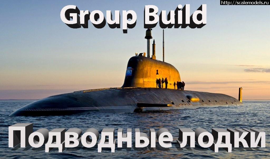 Анонс конкурса Group Build: Подводные лодки Закрыть окно