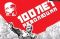 ГБ от 100 лет Октябрьской Революции до 100 лет окончания ПМВ - до конца конкурса осталось 2 месяца