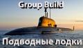 Анонс конкурса Group Build: Подводные лодки