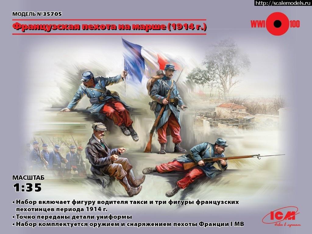 ICM 1/35 Французская пехота на марше (1914 г.) Закрыть окно