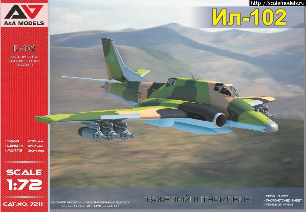 Анонс A&A Models Ил-102 в масштабе 1/72 Закрыть окно