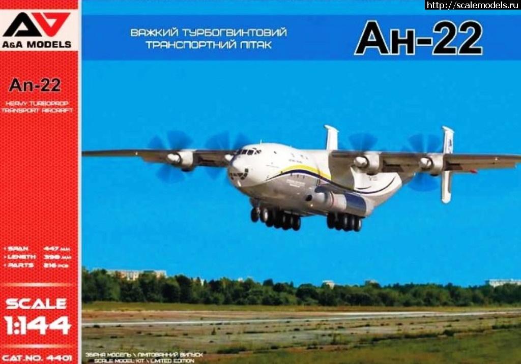 A&A Models Ан-22 в масштабе 1/144 Закрыть окно