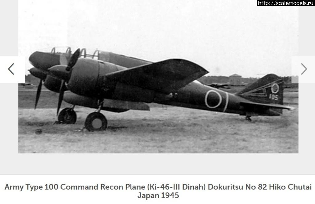 #1509631/ Ki-46 III 1/72 Hasegawa поддержка ГОТОВО Закрыть окно