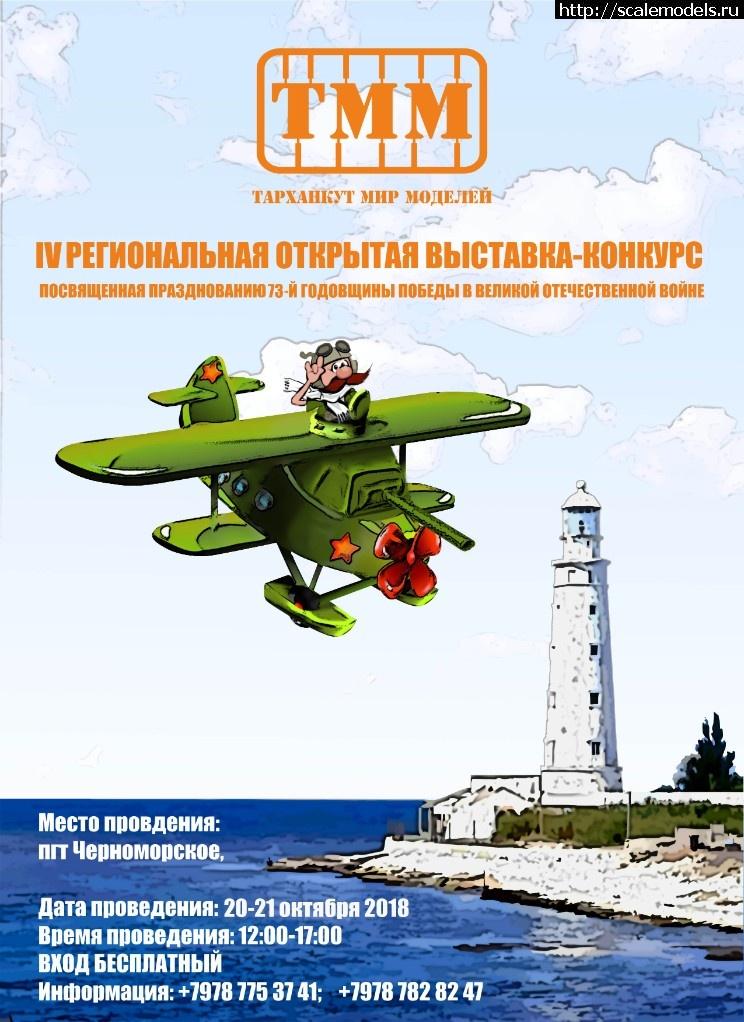 IV Региональная открытая выставка-конкурс Тарханкут  Мир Моделей в Черноморском, Крым Закрыть окно