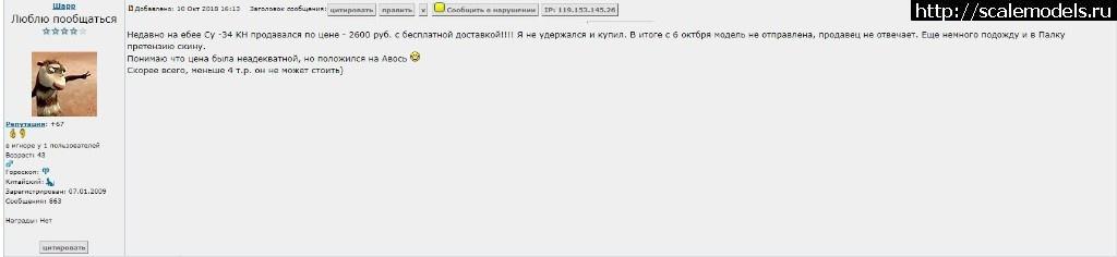 """#1510494/ Интернет-магазин """"Русский масштаб"""". Закрыть окно"""