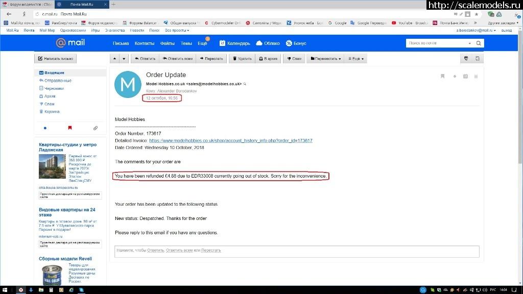 """#1510665/ Интернет-магазин """"Русский масштаб"""". Закрыть окно"""