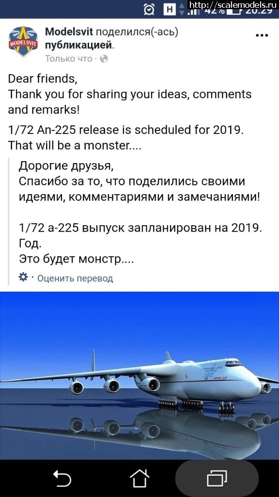 Ан-225 Мрия 1/72 ModelSvit Закрыть окно