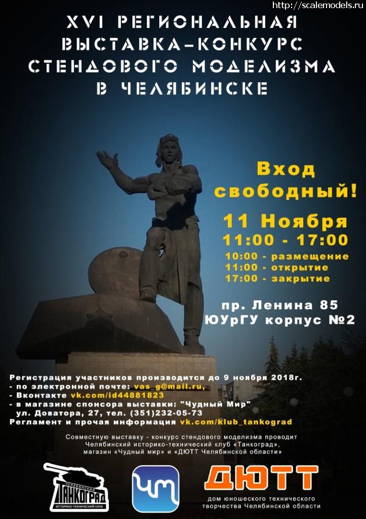 XVI выставка конкурс стендового моделизма в Челябинске Закрыть окно
