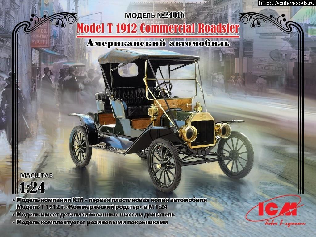 ICM 1/24 Model T 1912 Commercial Roadster, Американский автомобиль (рендеры+ отливки) Закрыть окно
