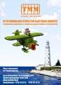 IV Региональная открытая выставка-конкурс Тарханкут  Мир Моделей в Черноморском, Крым