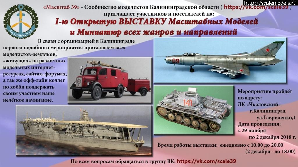 I Калининградская выставка масштабных моделей Закрыть окно