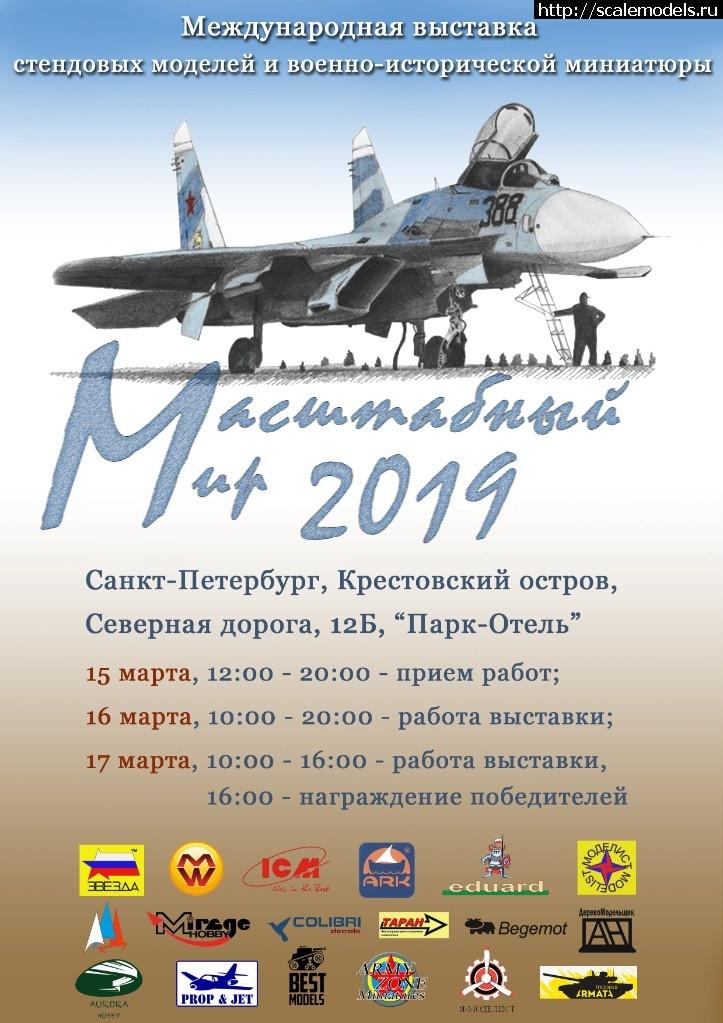 Международная выставка Масштабный мир-2019, Санкт-Петербург Закрыть окно