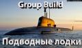 Старт конкурса Group Build: Подводные лодки