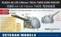 Поступление аксессуаров Veteran Models (1/350), предзаказ  на новинки Infini Models