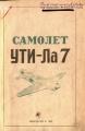 Самолет УТИ Ла-7. Описание конструкции