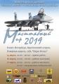 Международная выставка Масштабный мир-2019, Санкт-Петербург