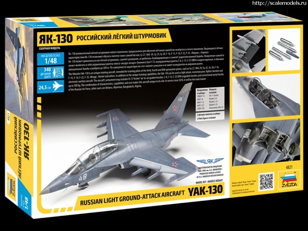 Як-130 1/48 Звезда, AMK, DIOPARK Закрыть окно
