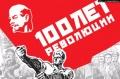 Group Build: 100 лет Революции - Зрительское голосование