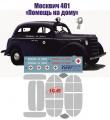 KAV models 1/35 Конверсионный набор для Москвич-401