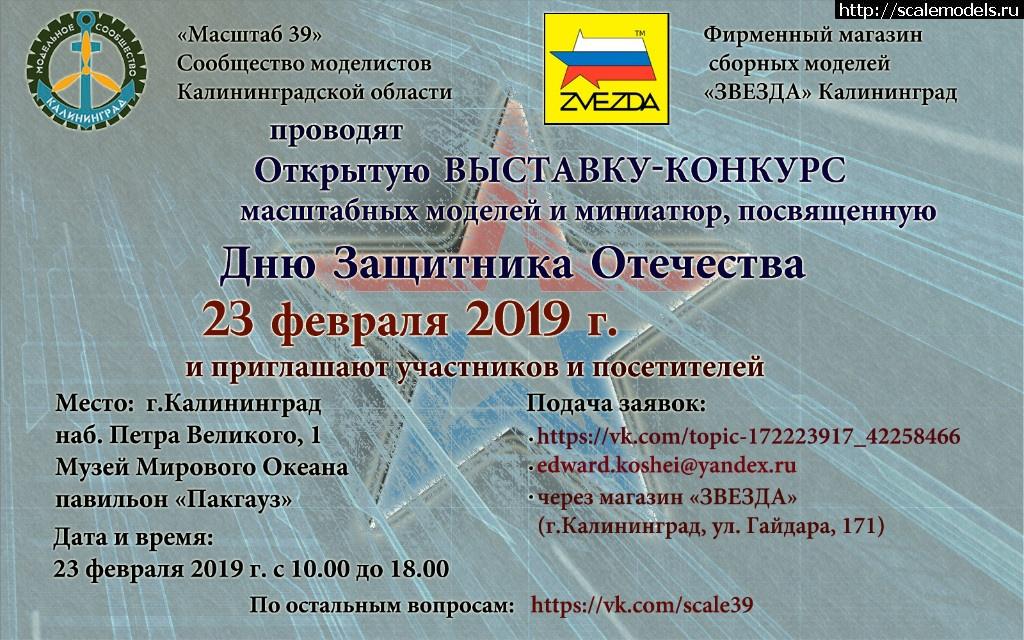 Выставка-конкурс масштабных моделей в Калининграде Закрыть окно