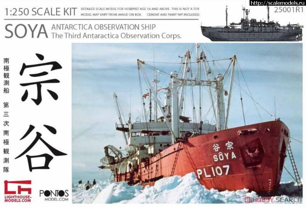 Анонс Pontos Model 1/250 исследовательское судно Soya Закрыть окно