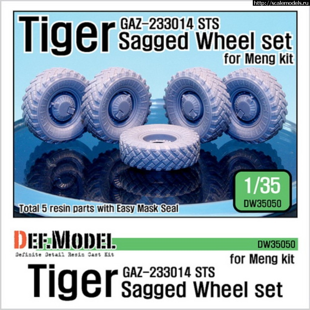 Распродажа смолянных аксессуаров для моделей 1/35 (DEF Model, Panzer Art, Legend) Закрыть окно