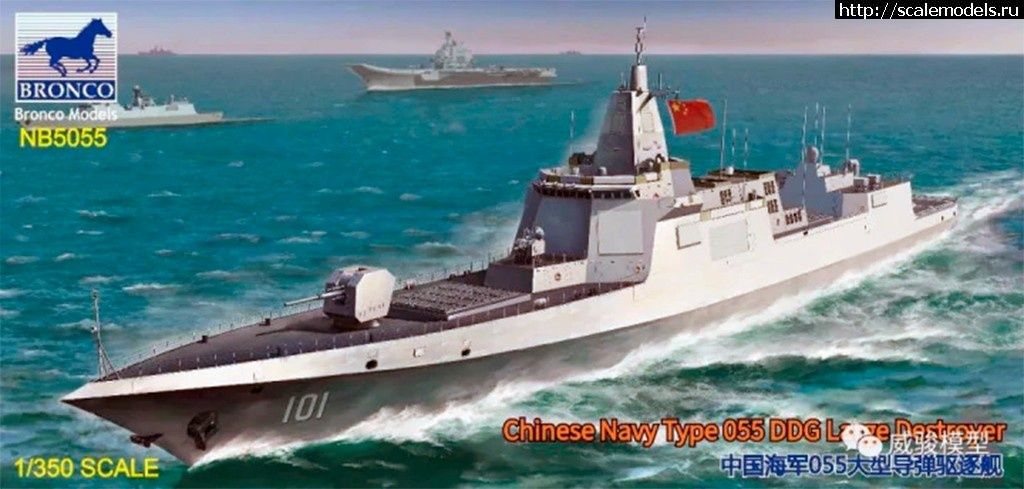 Анонс Bronco 1/350 Chinese NAVY Type 055 DDG large Destroyer Закрыть окно
