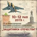 11 выставка-конкурс стендовых моделей Нижний Новгород