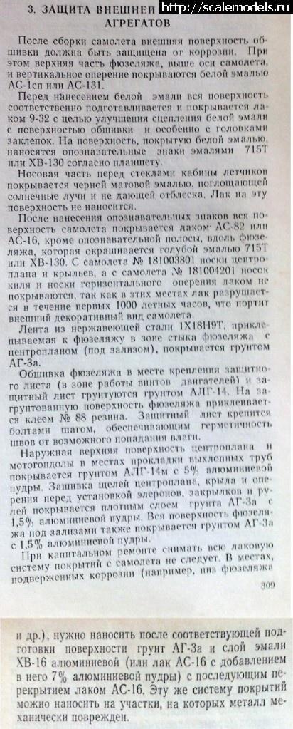 #1544032/ Amodel 1/72 Ил-18 Аэрофлот(#12968) - обсуждение Закрыть окно