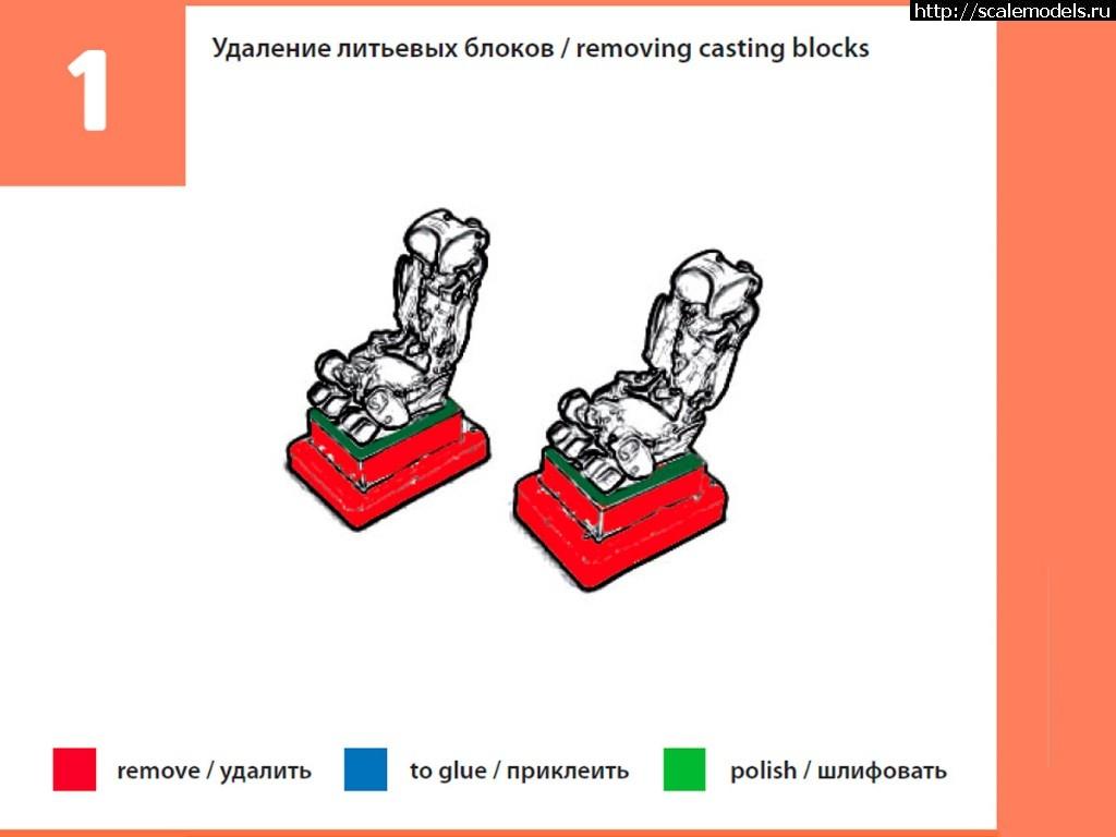 Temp Models 1/72 72002 Кресло катапультное КМ-1 Закрыть окно