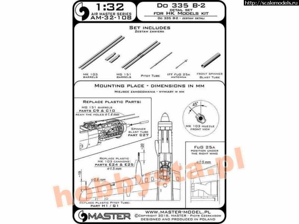 #1549791/ HK Models 1/32 Do-335 B-2(#13058) - обсуждение Закрыть окно
