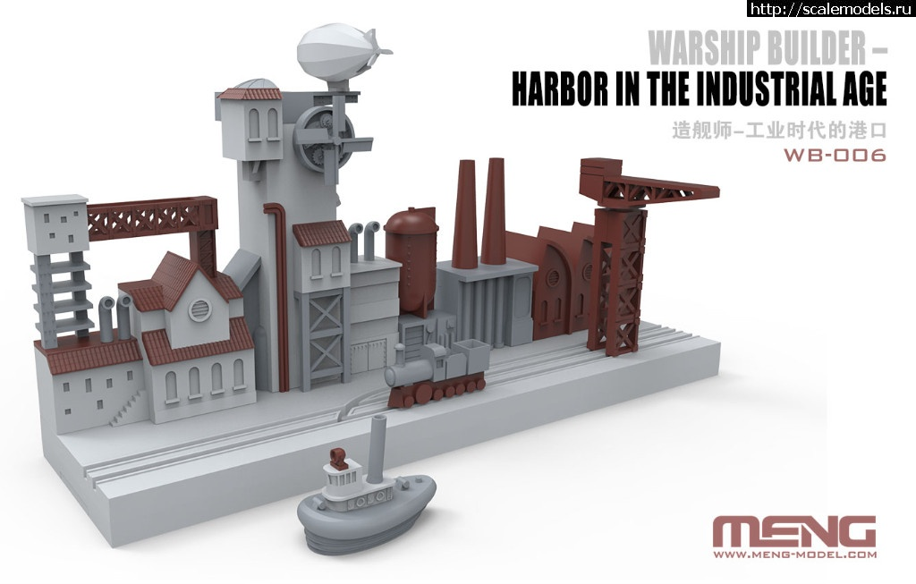 Новинка Meng Egg-Ship: Warship Builder Harbour in the Industrial Age Закрыть окно